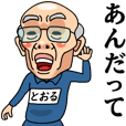 芋ジャージおじいちゃん【とおる】