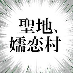 嬬恋村を愛してやまないスタンプ
