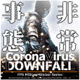 DOWNFALL-終末世界【非常事態コロナ流行】