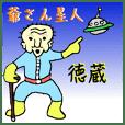 Old man alien Tokuzou