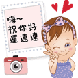 Cute and tender girl's Message stickers