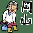 Grandma of Okayama
