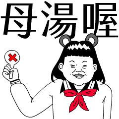 子宮頸yen feat.白癡公主之超夯語