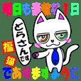 Dorasan cat