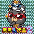 Kuro & Bento2  (Chinese)