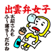 Izumo valve women