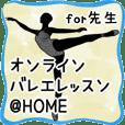 Online Ballet Lesson at HOME for Teacher