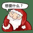我聖誕老人