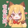 戀愛小狐狸