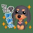 3D Dachs Friends (2) 台灣