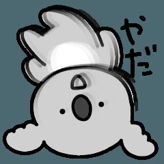 Surreal mini koala poisonous tongue
