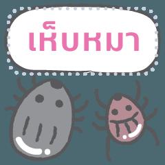 Cute Ticks Message Stickers