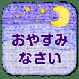 毛糸のスタンプ【メッセージ2】