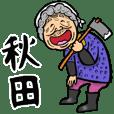 Grandma of Akita