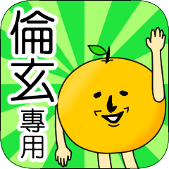 【倫玄】專用 名字貼圖 橘子