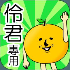 【伶君】專用 名字貼圖 橘子
