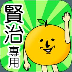 【賢治】專用 名字貼圖 橘子