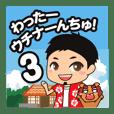 わったーウチナーんちゅ!3