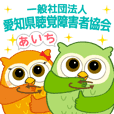 Owl sign language of Aichi
