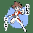 バレエヒーロー・ファンタジー ダンの冒険