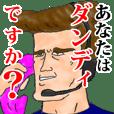 送っていい友!ダンディな松田くんの友達編