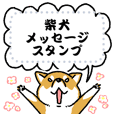 柴犬スタンプ21~メッセージ柴~