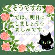 メッセージ・黒猫ちゃん花図鑑2