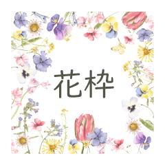 flower frame with large letters