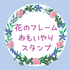 Floral frame, caring stickers.