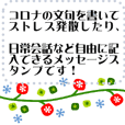 ★メッセージスタンプ★かわいい北欧風②