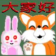小紅狐與粉紅兔