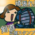 頑張れ!剣道応援スタンプ