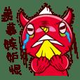 惡魔米果-情緒化日常篇