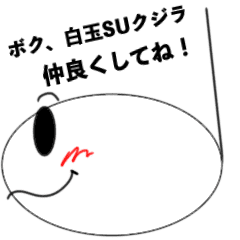 白玉SUクジラ