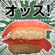 メッセージお寿司