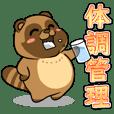太っちょたぬき【体調管理編】