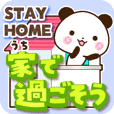 STAY HOME うちで過ごそう!健康維持パンダ