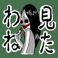 Horror Kimiko