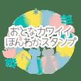 Otona kawaii Honwaka sticker.