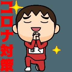boku wears training suit 15.
