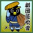 劇団花吹雪★キャラクターメッセージ!
