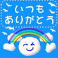 くもさん♥晴れた青空