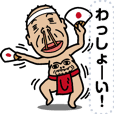しげじい(メッセージスタンプ)