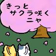 猫さん達の応援スタンプ