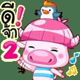 ชมพู่ & มะเหมี่ยว 2 (ภาษาไทย)