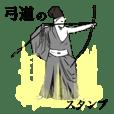 弓道のスタンプ