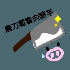 Momo_20200421211905