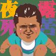 Riki Takeuchi 3