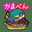 ぶり松さんと蒲江弁(大分県)
