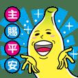 香蕉人生之福音蕉
